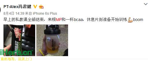 MP 冯君健 蛋白棒和BCAA.png