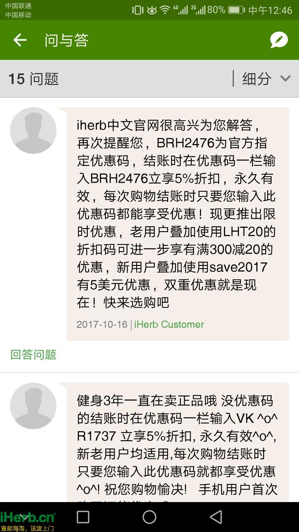 Screenshot_20171016-124659.png