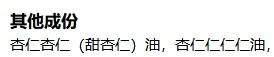 杏仁.jpg