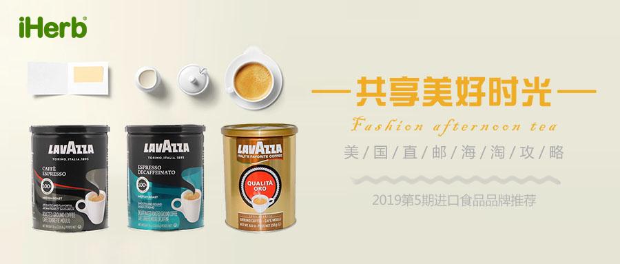 LAVAZZA咖啡封面图.jpg