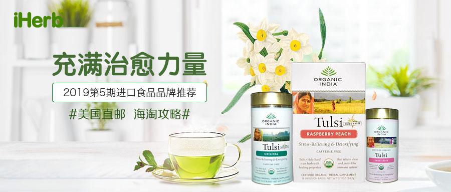 TULSI印度茶封面图.jpg