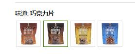 4中口味.png