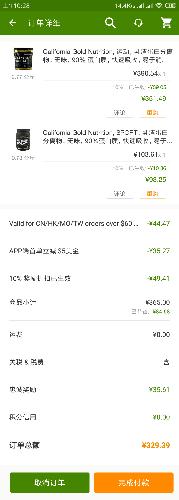 Screenshot_2019-06-13-10-28-38-059_com.iherb.cn.png