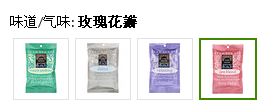 6.4种香型的浴盐.png