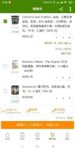 Screenshot_2020-05-21-09-46-10-011_com.iherb.cn.jpg