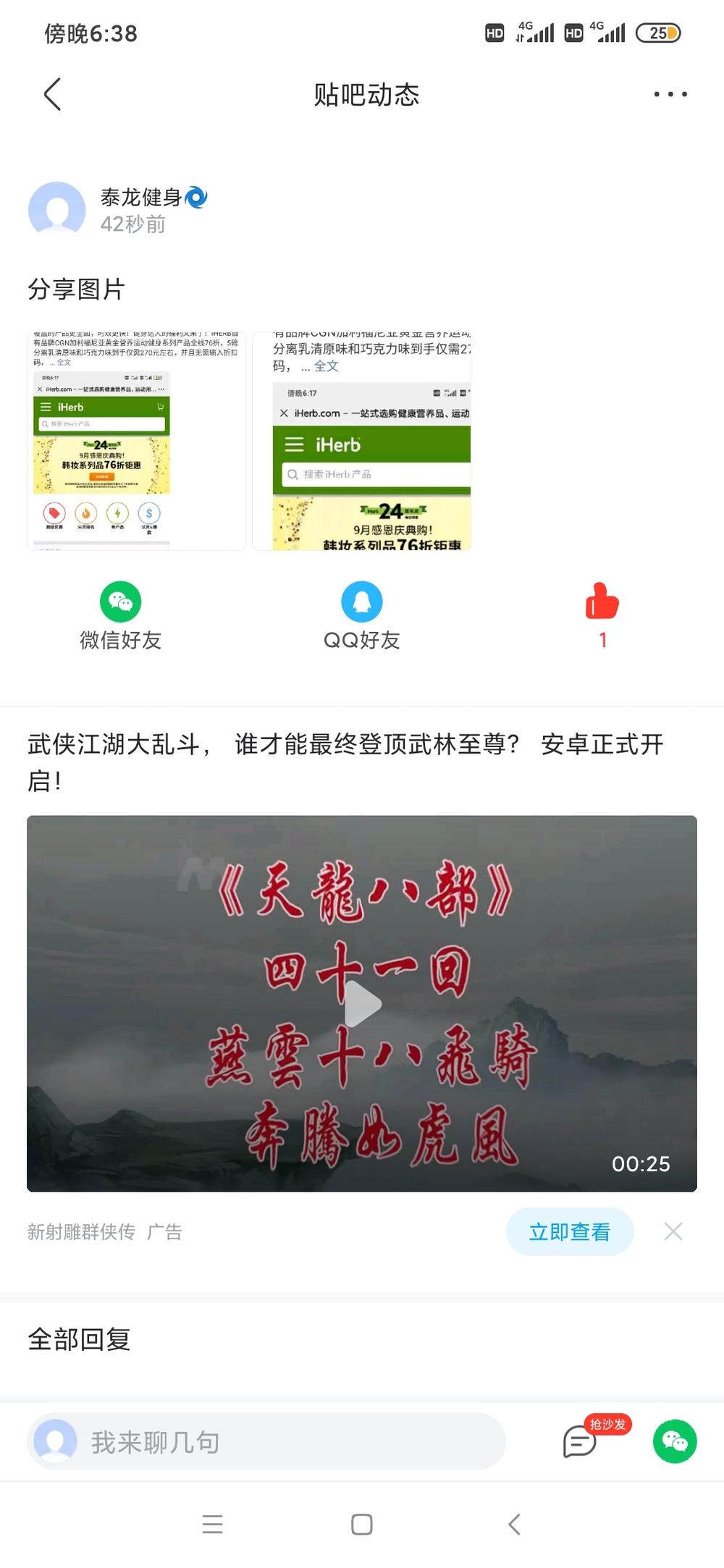 Screenshot_2020-09-03-18-38-04-928_com.baidu.tieba.jpg