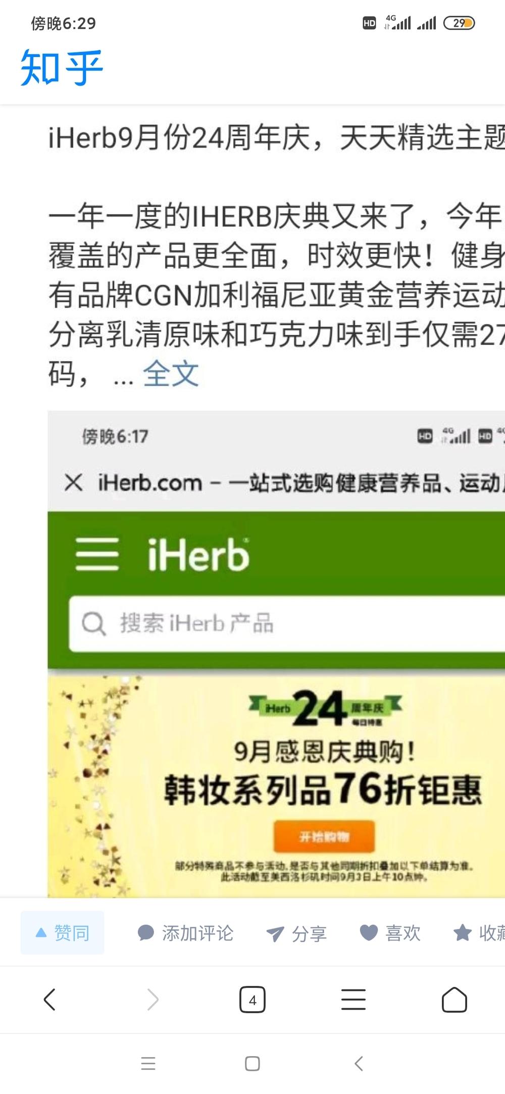 Screenshot_2020-09-03-18-29-31-310_com.android.browser.jpg