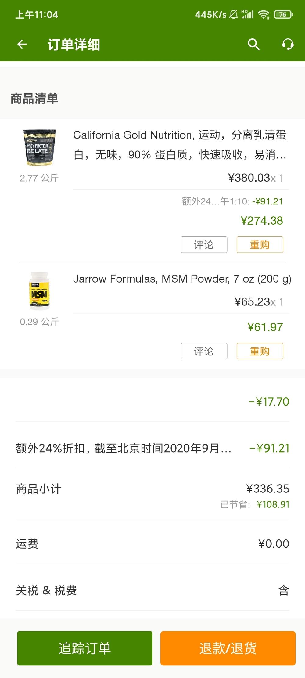 Screenshot_2020-09-18-11-04-53-314_com.iherb.cn.jpg