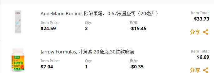 叶黄素 眼霜订单.png