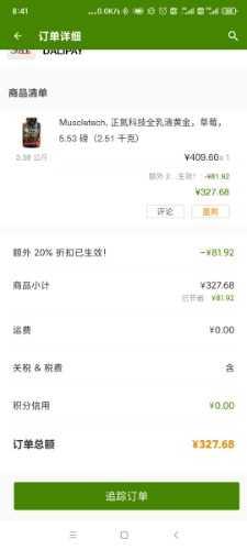 Screenshot_2020-11-26-08-41-49-517_com.iherb.cn.jpg