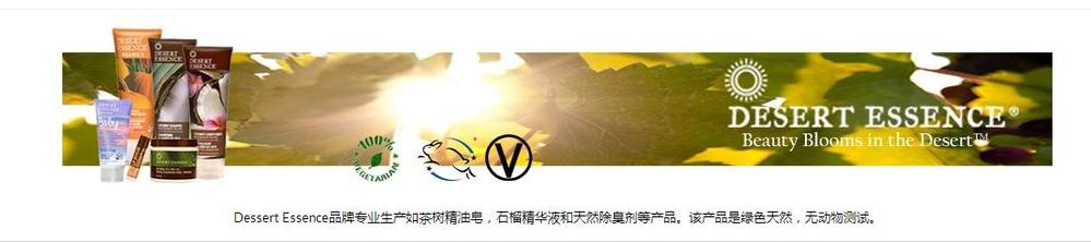 沙漠精华形象图.jpg