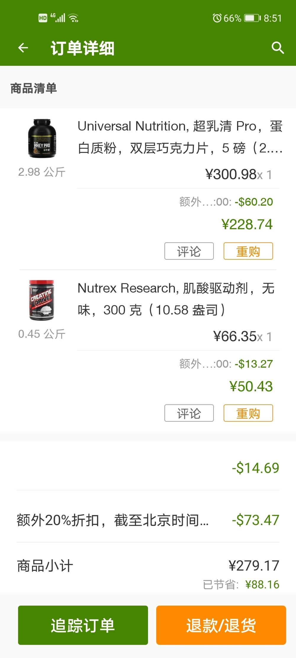 Screenshot_20210422_205148_com.iherb.cn.jpg