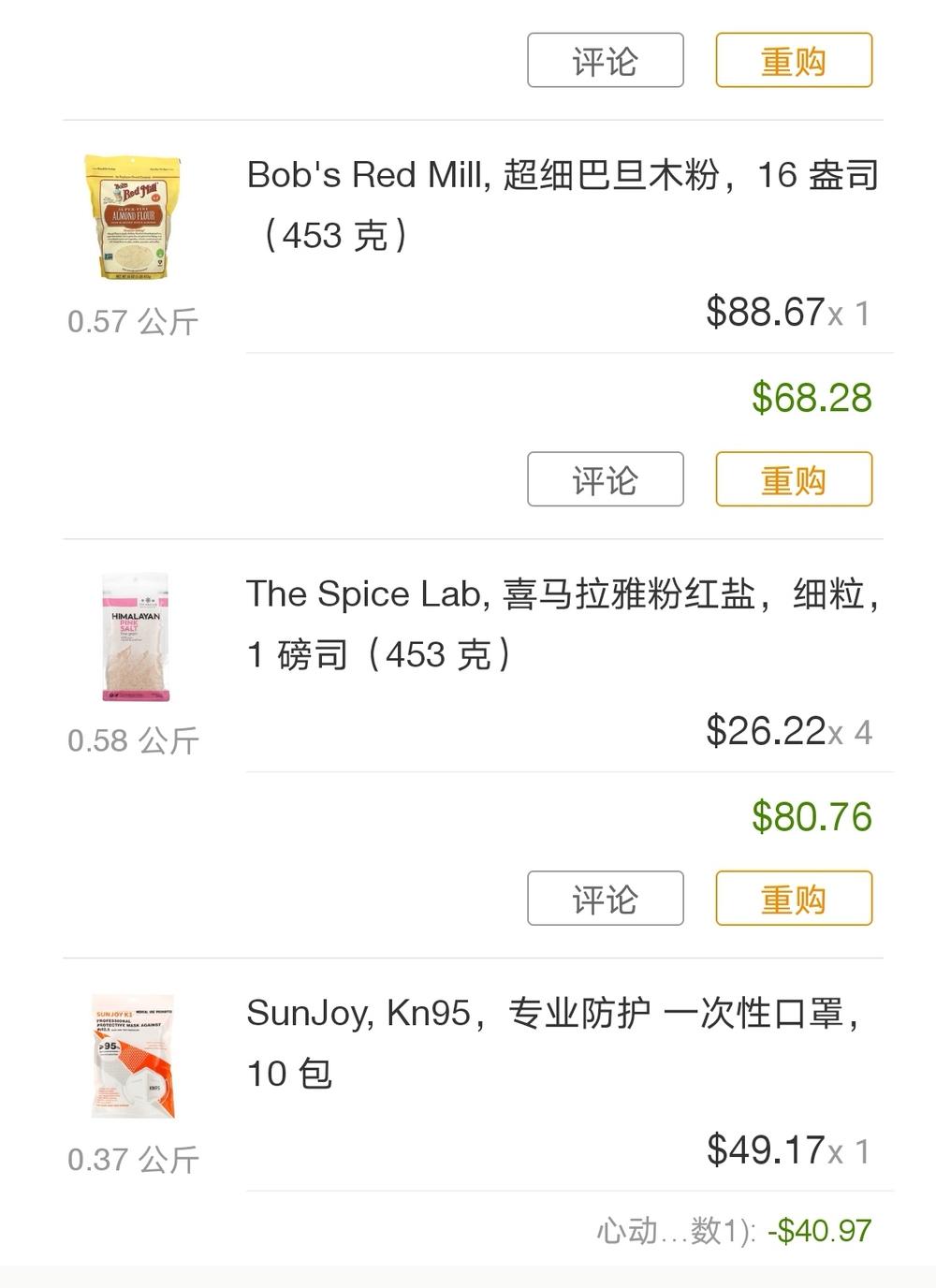 Screenshot_20210706_111002_com.iherb.cn_edit_1706028847721451.jpg
